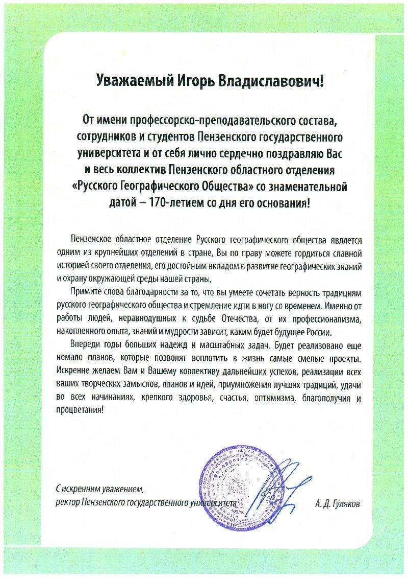 поздравление русскому географическому обществу зверева никогда