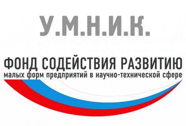 В ПГУ состоялся полуфинальный отбор проектов осеннего тура программы «У.М.Н.И.К.»