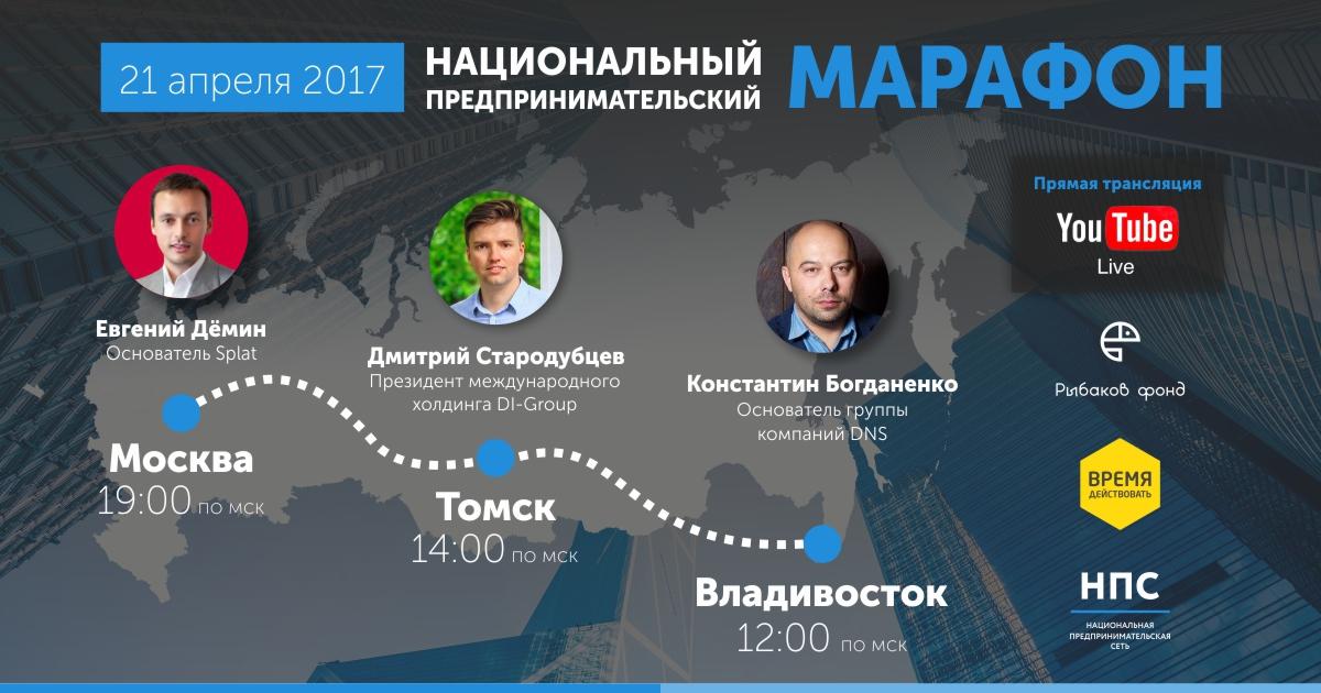 Бизнес-инкубатор ПГУ приглашает на вебинар программы «Время действовать — 2017»