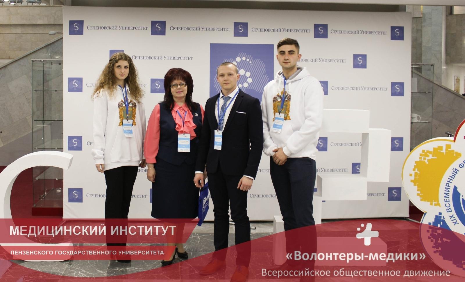 Студенты Медицинского института приняли участие во II Всероссийском форуме волонтеров-медиков в Москве