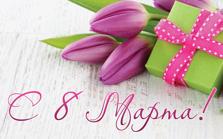 Поздравления с 8 марта для девушки коллеги с днем рождения