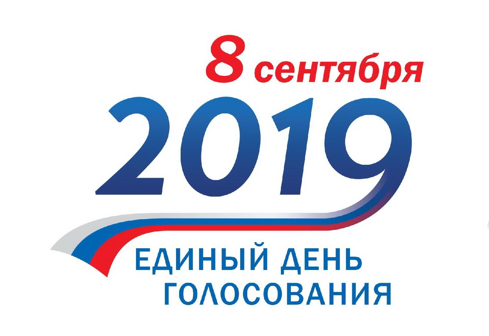 Картинки на выборы 8 сентября