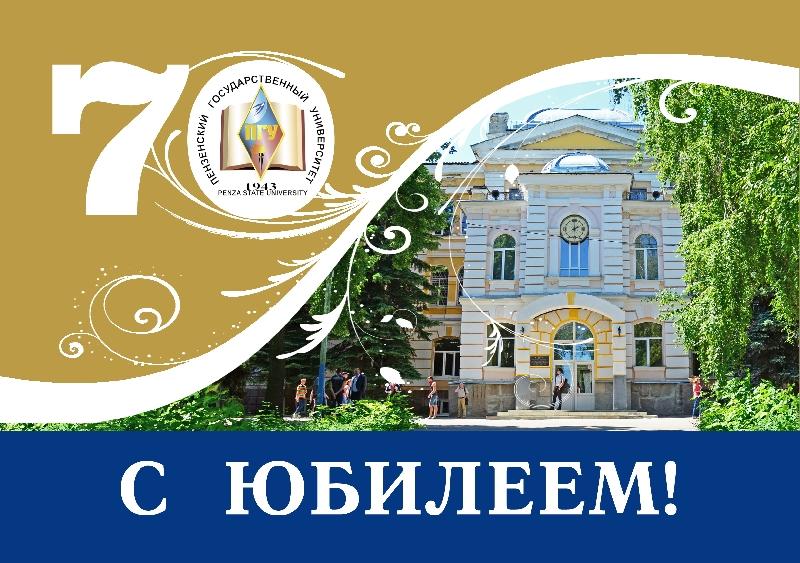 Николаем, открытка с юбилеем институт